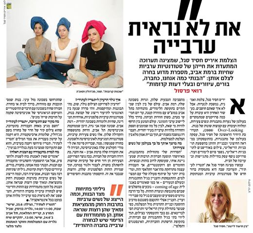 "An interview with me, in daily newspaper ""Maariv"", about the project ""Tatriz to the Future"""